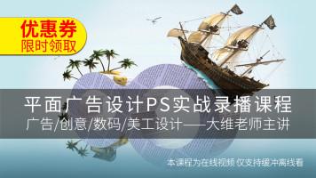 PS平面广告设计实战录播 ——【零点教育大维老师】