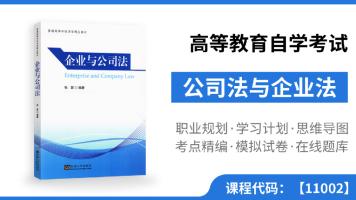 自考本科 公司法与企业法试听课11002