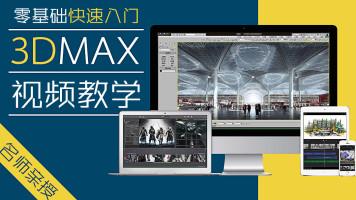 3DMAX效果图设计零基础入门系统录播视频