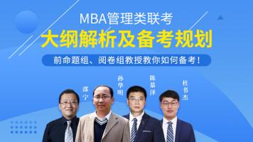 2020MBA邵宁陈慕泽管理类联考全科导学精讲