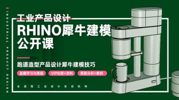 工业产品设计 RHINO犀牛建模 跑道造型产品建模案例【品索设计】
