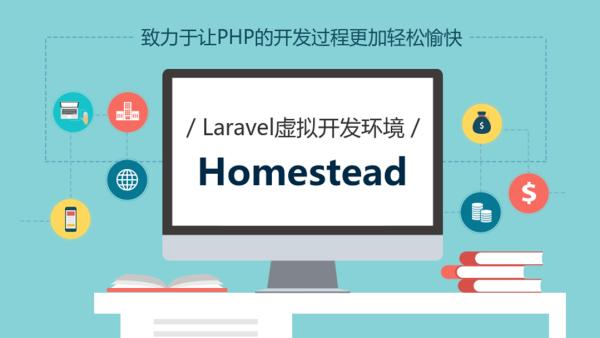 Laravel框架虚拟开发环境Homestead视频教程
