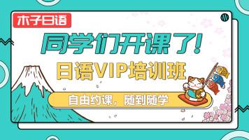 日语VIP体验课