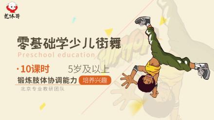 【艺休哥】零基础少儿街舞视频课程 儿童舞蹈视频 简单易学