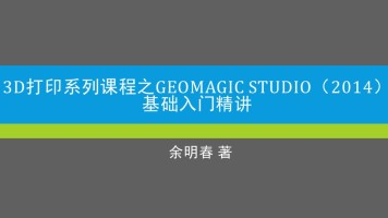 Geomagic Studio基础入门精讲