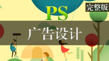广告设计PS  文字设计 /LOGO 设计 / 名片/ 海报设计全面精讲