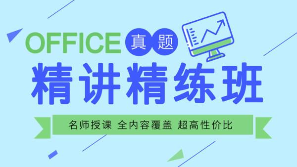 计算机二级MS OFFICE高级应用考试真题讲解VIP班
