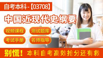自考本科-(3708)中国近代史纲要