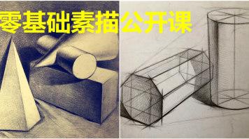 成人零基础学画画-素描几何体