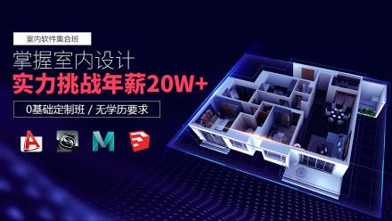CAD/3D MAX/SU/V-Ray/室内设计全能班【立即报名 免费领取教程】