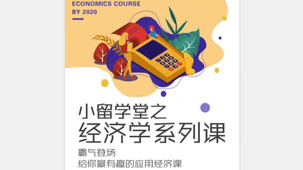 经济学系列课