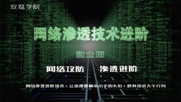 黑客web渗透技术进阶SEO优化黑帽必学课程