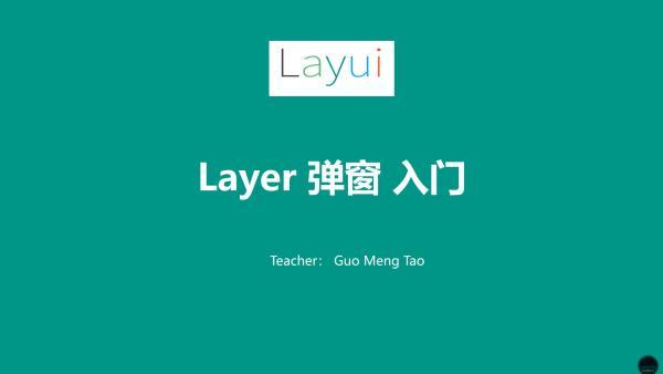 Layer快速入门 (上)