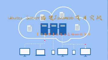 【专题课】Ubuntu Server搭建JavaWeb项目实战