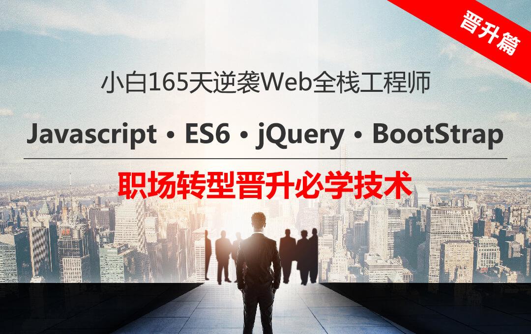 2020逆袭Web全栈开发(进阶)JS/ES6/JQuery/BootStrap   职坐标