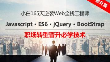 2020逆袭Web全栈开发(进阶)JS/ES6/JQuery/BootStrap | 职坐标