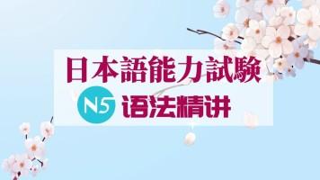 日语能力考语法(N5)