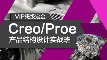 Proe/Creo产品结构设计VIP班定金
