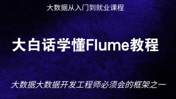 大白话学懂Flume教程