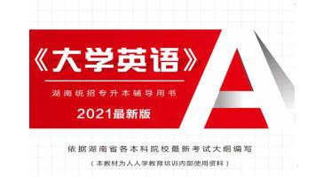 2021湖南专升本考试《大学英语》有配套同步实体教材!