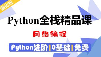 Python全栈精品课之网络编程