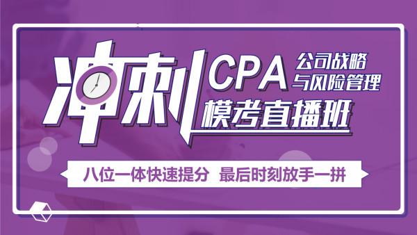 CPA公司战略与风险管理 冲刺通过直播课
