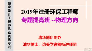 2019年注册环保工程师(专业考试)-专题提高班-物理方向