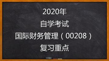 2020年自学考试国际财务管理(00208)自考复习重点
