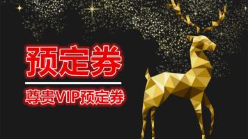 山本教育VIP会员预定卷/定金