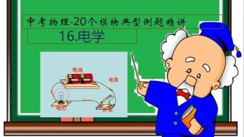 16.电学专题总结、典例精讲