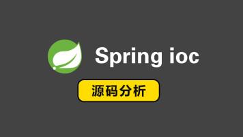 Spring Ioc源码分析
