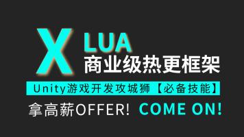 P2【游戏热更新专题】商业级热更框架入门到精通(基于Xlua)