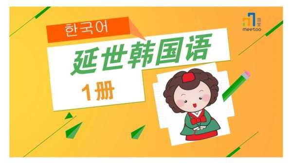 延世韩国语(一)第5课