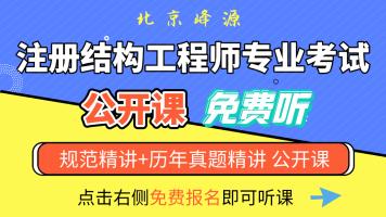 【北京峰源】注册结构工程师专业考试培训公开课