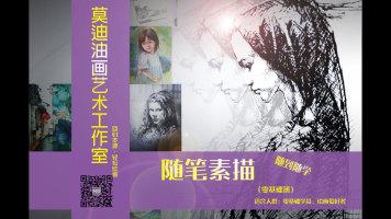 莫迪艺术专业课-随笔素描(零基础)