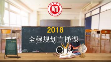 2018年专升本直播课(一)