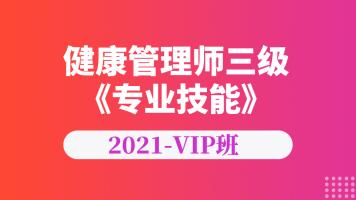 2021年三级健康管理师《专业技能》-vip协议班