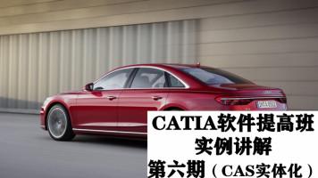CATIA软件提高班——实例讲解6