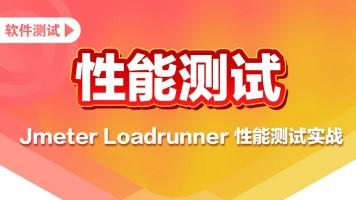 软件测试之性能测试-Jmeter、Loadrunner性能测试实战