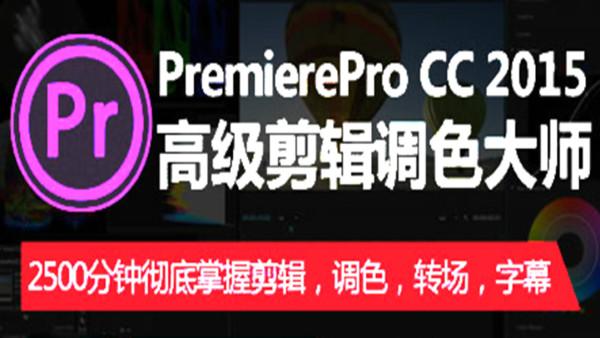 Adobe PremierePro CC 2015 高级剪辑调色大师