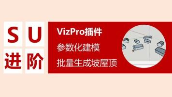 【SketchUp参数化建模】批量生成坡屋顶 VizPro插件