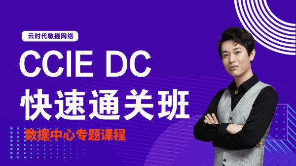 CCIE DC数据中心云时代开启