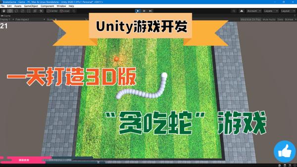 游戏开发必学-Unity一天打造3D版的贪吃蛇游戏