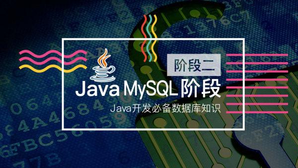 Java阶段课程【阶段二】MySql阶段【凯哥学堂】