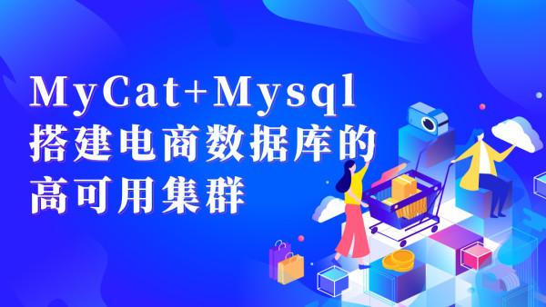 MyCat+Mysql搭建电商数据库的高可用集群