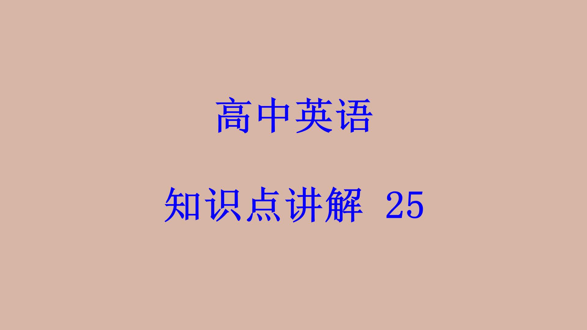 高中英语基础知识讲解25