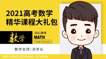 2021高考数学精华课程大礼包(1元拼团)