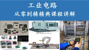 工业电路原理、实践、安装、布线、维修、改造等从零到精精典讲解