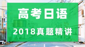 高考日语2018年真题解析 语法精讲 阅读逐句翻译