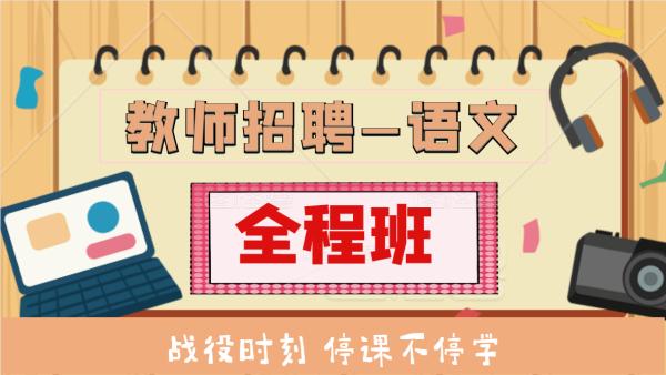 教师招聘—语文学科全程班